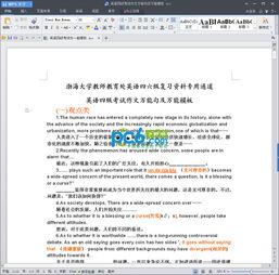 英语四级考试作文万能句及万能模板下载 pdf doc格式