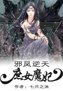 邪凤逆天 庶女魔妃最新章节 全文阅读 txt免费下载 七月之沫 2345小说