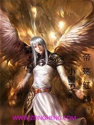帝殇红颜,小懒FY,最新原创独家首发,奇幻小说,玄幻小说,纵横中文小说网