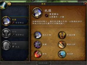 魔兽7.0武器战索拉丁宝剑神器任务怎么过攻略