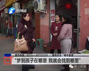 ...母亲寻子8年 梦见他在郑州,我就来了