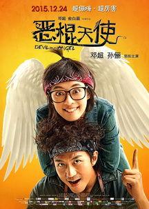 迅雷下载.孙俪.邓超.2016.高清TS.720P.From devil to angel 猪蹄窝 手机...