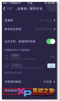 手机qq2016怎样改密码 手机qq2016怎么改密码教程 xp系统之家