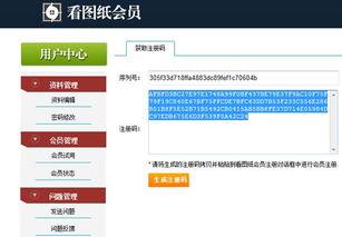 用户中心注册信息界面-帮助中心