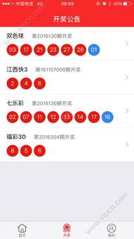 福彩助手下载 福彩助手app下载手机版 v1.0.2下载 清风安卓软件网