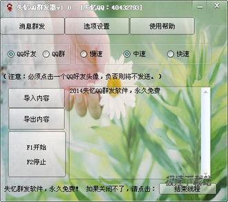 爆踩QQ加好友软件下载 QQ网络营销必备工具 -好友 第16页