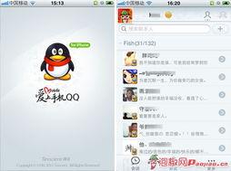 手机QQ软件下载 iPhoneQQ软件大合辑