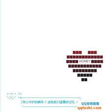 情侣互踩QQ空间留言代码送上一颗大大的爱心图案