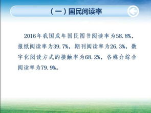 2016年中国成年国民阅读率情况.中国新闻出版研究院供图-春节黄大...