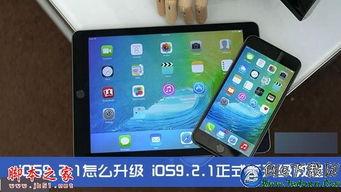 ipad mini1升级iOS9.2.1正式版怎么样 ipad升级ios9.2.1卡不卡
