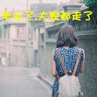 qq头像毕业季带字女生版 个性网六月毕业季头像2016最新-比较好看的...