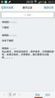 怎样导出手机QQ聊天记录