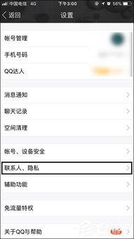 手机QQ如何关闭好友邀请加群自动通过功能