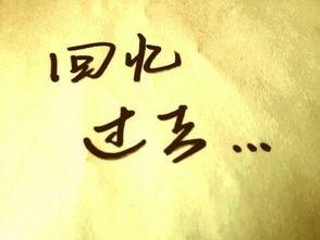 回忆的句子说说心情 回忆句子伤感心情说说大全