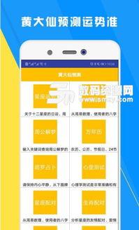 黄大仙预测app下载 占卜算卦 v1.0 安卓版
