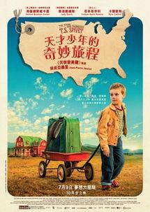 天才少年的奇妙旅程 年轻版爱美丽的异想天开