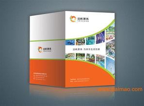 ...北京画册印刷厂生产厂家,宣传册印刷,北京画册印刷厂价格