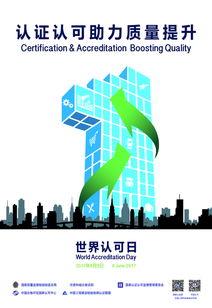 蓝色代表认证认可制度国际通行的特色,建筑呈向上箭头的造型,体现...