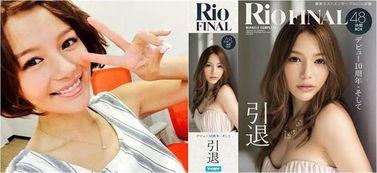 ... Rio作品及番号-媒体 最强混血AV女优将隐退 穿上衣服从良