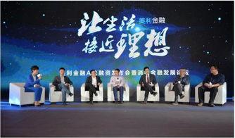 消费金融发展论坛 刘雁南 罗永浩 水皮等畅聊市场前景