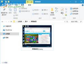 win10截图快捷键是什么 win10截图快捷键使用教程 河东软件园
