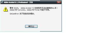 ...用adobe reader PDF虚拟打印机无法正常使用,何解