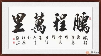 观山四字成语行书书法作品欣赏 2018新春馈赠好礼