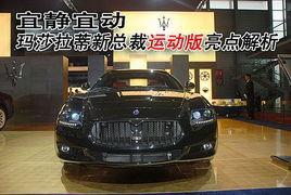 5544超碰cao-玛莎拉蒂全新Quattroporte总裁系列已在国内上市销售,其中行政版和...