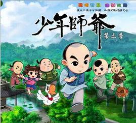 少年立志儿童动画 少年师爷