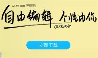 手机QQ6.6新版本更新 视频聊天更美丽