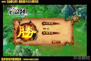 ... 金庸Q传 弑神杀魔 雷锋塔 -三界游戏资讯网