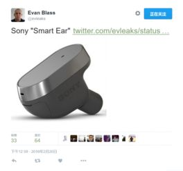 smartear-据知名爆料大神Evan Blass在推特上爆光了一款被称为