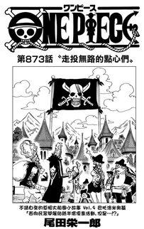 ...线观看|海贼王漫画873话全文免费在线阅读【鼠绘汉化】海贼王873...