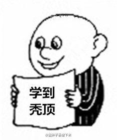 高考作文我爱学习系列表情包 2016高考作文限定表情包