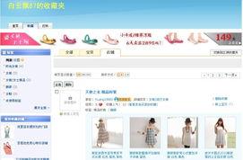 2星买家,收藏12宝贝宝贝收藏链... http://favorite.taobao.com/collect_...
