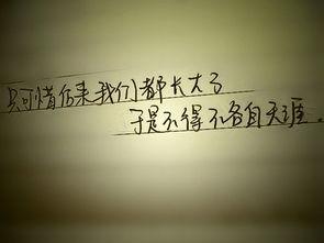 有范的手写文字图片 我喜欢你的时候 绝对是一心一意的