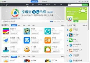 QQ应用中心升级应用宝 一键安装手机应用-软件