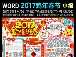 2017春节小报新鸡年元旦电子手抄报模板