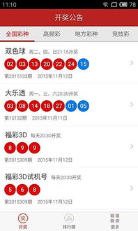 3D开奖结果走势图在线查询App 3D开奖结果直播手机版客户端下载v3....