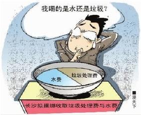 星辰在线10月30日讯 预计明年起,长沙市开始征收生活垃圾处理费,...