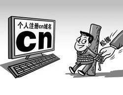 开放个人注册域名不存法律障碍 国际通行做法