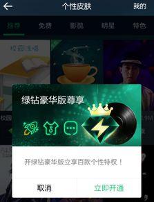如何更换手机QQ音乐的背景
