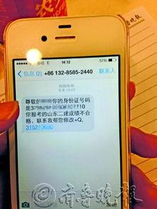 刘强(化名)收到的改分短信上有其姓名和身份证号.                        ...
