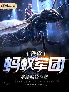 蚂蚁军团在异界最新章节 蚂蚁军团在异界免费全文阅读TXT下载 衍墨...