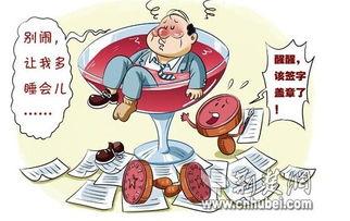 解读享乐主义的漫画-中纪委漫画给外国学者解释四风问题 网友 都是胖...