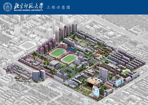 北京师范大学校园高清地图 平面 三维