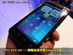 ... EVO 3D昆明售2490元