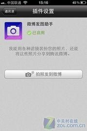 微信登录初始化插件设置-对讲时代来临 腾讯微信iPhone版全新体验