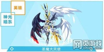 奥玄虚魔-圣魔大天使极限战斗力,光天使与暗天使的合体,进化成为圣魔大天使...
