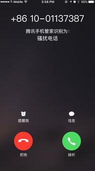 ios10腾讯手机管家防骚扰打不开怎么办?ios10手机管家打开转圈?[多...